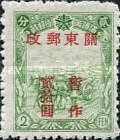 [Manchukuo Postage Stamps Surcharged as No. 32-35 - 4 Chinese Letters at Top, type J]