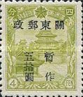 [Manchukuo Postage Stamps Surcharged as No. 32-35 - 4 Chinese Letters at Top, type J1]