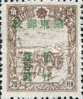 [Manchukuo Postage Stamps Surcharged as No. 32-35 - 4 Chinese Letters at Top, type J2]