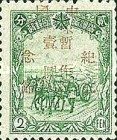 [Manchukuo Postage Stamps Surcharged, type K]