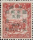 [Manchukuo Postage Stamps Surcharged, type K1]
