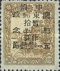 [Manchukuo Postage Stamps Surcharged, type K2]
