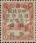 [Manchukuo Postage Stamps Surcharged, type L]