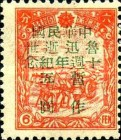 [Manchukuo Postage Stamps Surcharged, type L1]