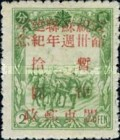 [Japan and Manchukuo Postage Stamps Surcharged, type M]
