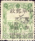 [Manchukou Postage Stamps Surcharged as Previous - Thinner Overprint, type O]