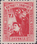 [The 28th Anniversary of Chinese Communist Party, type V]