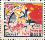[The Founding of People's Republic, type Y]