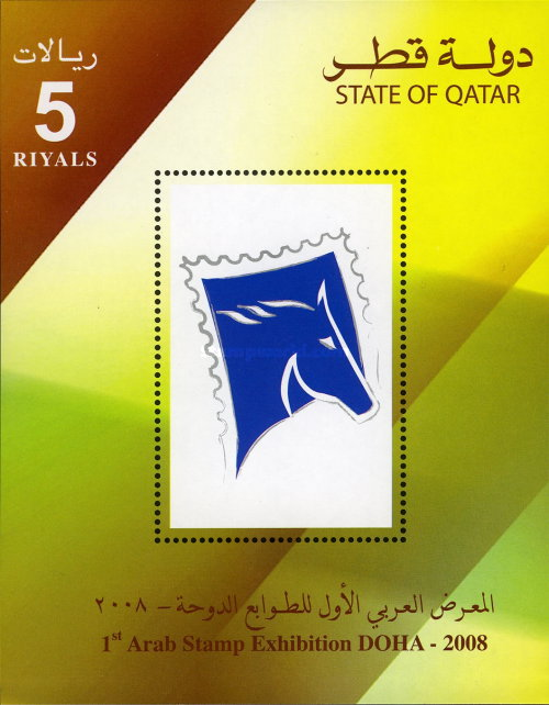 [Arab Stamp Exhibition DOHA 2008, Typ ]