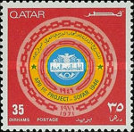 [The 25th Anniversary of Arab Postal Union, type HI]