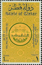 [The 35th Anniversary of Arab Postal Union, Typ SM]