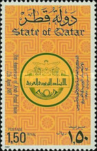 [The 35th Anniversary of Arab Postal Union, Typ SM1]