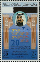 [The 20th Anniversary of Sheikh Khalifa's Accession, Typ UK1]