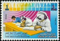 [The 25th Anniversary of Qatar Broadcasting, type VN]