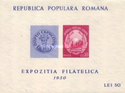 [National Philately Exhibition Bucharest, Typ ]