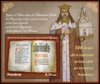 [The 500th Anniversary of the Romanian Book Printing, type ]