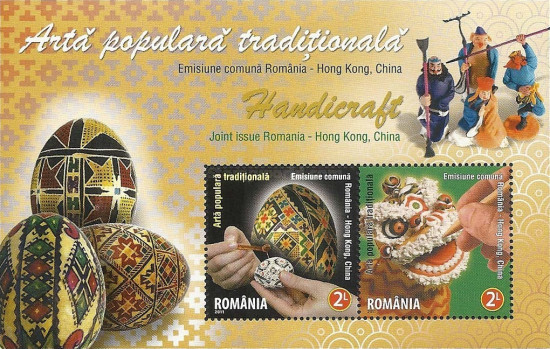 [Handicrafts - Joint Issue with Hong Kong, type ]