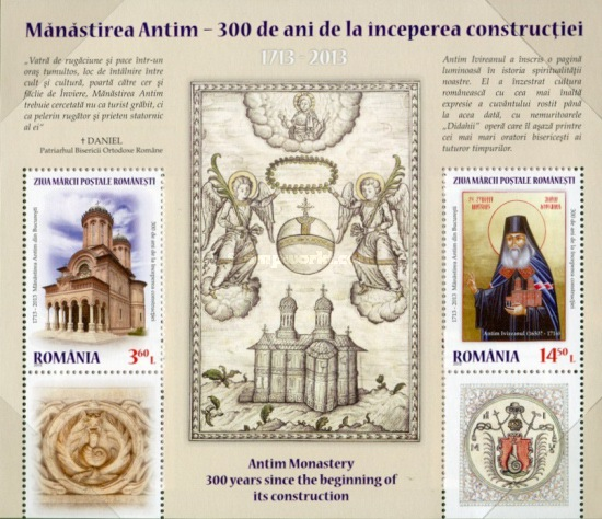 [The 300th Anniversary of the Beginning of the Construction of Antim Monastery, type ]