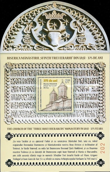 [Stamp Day - The 375th Anniversary of the Church of the Three Holy Hierarchs Monastery, Iasi, type ]