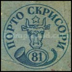 [First Moldovian Issue - Bull's Head, Typ A2]
