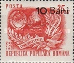 [Romanian-Soviet Frienship Stamps of 1951 Surcharged, type AXR3]