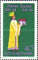 [The 450th Anniversary of the Appointing of  Peter IV Rares for Prince of Moldavia, type EAW]