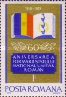 [The 60th Anniversary of the Unification of Transylvania and Romania, type EFY]