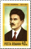 [The 100th Anniversary of the Birth of Ştefan Gheorghiu, type EHR]