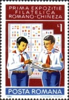 [Romanian-Chinese Stamp Exhibition, type FEZ]