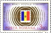 [Stamp Day - The 125th Anniversary of Romanian Stamps & The 25th Anniversary of the Romanian Philately Association, type FOB]