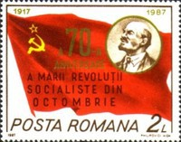 [The 70th Anniversary of the October Revolution, type GEU]