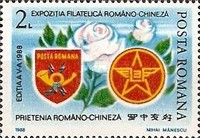 [Romanian-Chinese Stamp Exhibition, Bucharest, type GIQ]