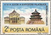 [Romanian-Chinese Stamp Exhibition, Bucharest, type GOG]
