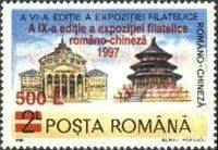 [Chinese-Romanian Stamp Exhibition, Bucharest, type HOP]