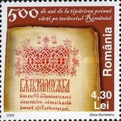 [The 500th Anniversary of Romanian Book Printing, type JAY]