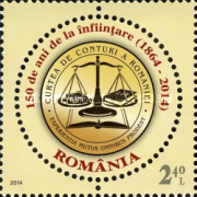 [The 150th Anniversary of the Romanian Court of Accounts, type JUI]