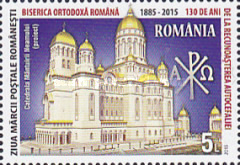 [The 130th Anniversary of the Recognition of the Romanian Orthodox Church Autocephaly, type JZW]