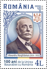 [The 100th Anniversary of the Unification of Bessarabia with Romania, type KOO]
