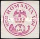 [The 75th Anniversary of the Romanian Postage Stamps, type RR]