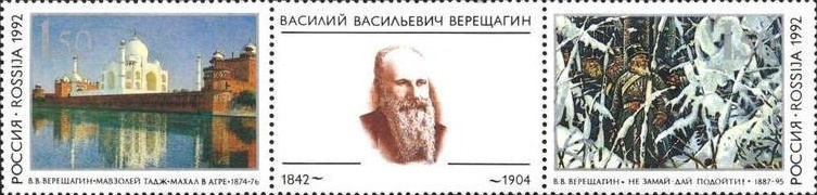 [The 150th Birth Anniversary of V.Vereshchagin, type ]