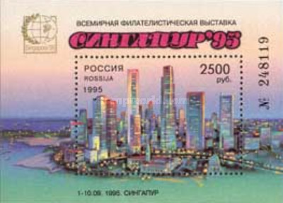 [International Stamp Exhibition Singapore'95, Typ ]