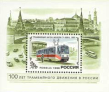 [The 100th Anniversary of the First Russian Tramway, Typ ]