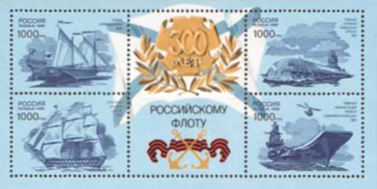 [The 300th Anniversary of Russian Navy, Typ ]