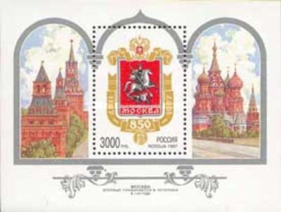 [The 850th Anniversary of Moscow, Typ ]