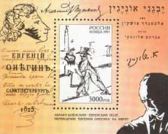 [The 200th Anniversary of the Birth of A.S.Pushkin, Typ ]