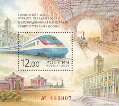 [The 150th Anniversary of the 1st Russian Railroad, Typ ]