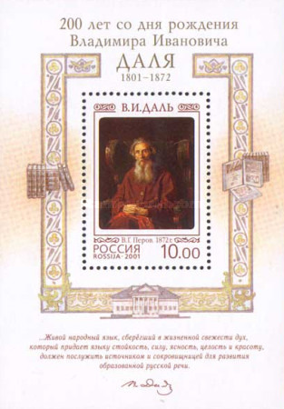 [The 200th Anniversary of the Birth of Vladimir Dal, Typ ]