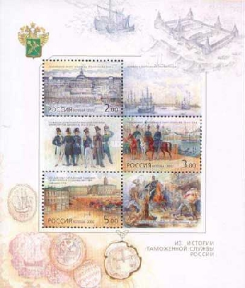 [History of Russian Customs Service, Typ ]