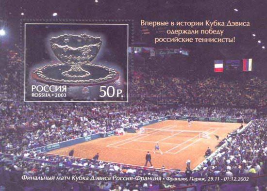 [The Russian Tennis Players - Winners of the Davis Cup 2002, Typ ]
