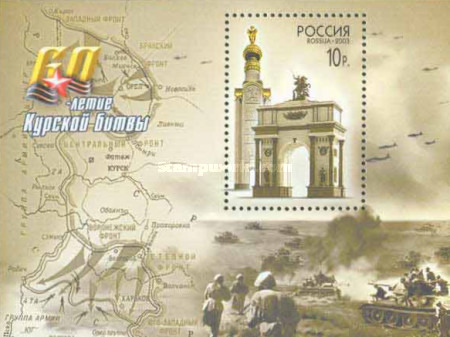 [The 60th Anniversary of Battle of Kursk, Typ ]